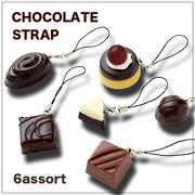 【リアル!】本物そっくり!中身は秘密・・◇一粒一粒違うチョコレートストラップ◇6種類