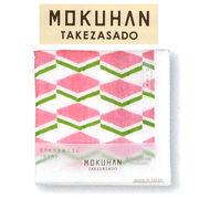 MOKUHAN TAKEZASADO 蚊帳生地ふきん (ひしもち/17-09-15494)  レトロ モダン 雑貨