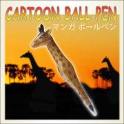 【話題性抜群☆】おもしろボールペン!海とサファリの動物達♪お魚&動物ボールペン/6種X4