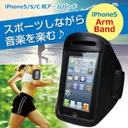 スポーツに最適! マジックテープでしっかりフィット/☆sports アームバンド for iPhone☆