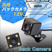 ★これがあればバック駐車も楽々♪取り付け簡単!汎用バックカメラ   12V★