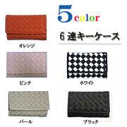 メッシュ柄 6連キーケース 編みこみキーケース メンズ レディース