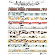 ちびまる子ちゃん コラボ Vol2 マスキングテープ  日本製(15mm*10m)