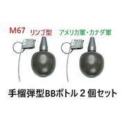 サンプロジェクト 手榴弾型 BB弾ボトル M67 2個セット