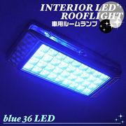 とっても明るく、とってもオシャレ☆◇LED36灯使用◇車用ルームランプ☆ROOFLIGHT/ブルー