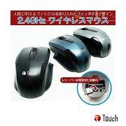 2.4GHzワイヤレスマウス【TC-WLMS001シルバー】人間工学デザイン