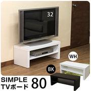 SIMPLE TVボード 80幅 BK/WH