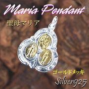 マリアペンダント-4 / 4046-1833 ◆ Silver925 シルバー ペンダント マリア
