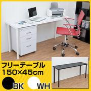 フリーテーブル 150cm幅 奥行き45cm BK/WH