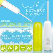 携帯洗浄機PUPULET-ピュピュレット-