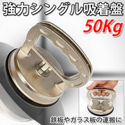 【大人気商品】持ち手がないものに!超強力!!耐荷重なんと『50kg』シングル吸着盤