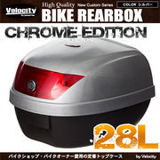 リアボックス トップケース バイクボックス 銀 シルバー 着脱可能式 28リットル 大容量 原付
