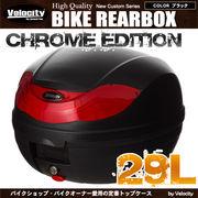 リアボックス トップケース バイクボックス 黒 ワンプッシュ着脱可能 29リットル 大容量 原付