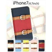 【iPhone7】ツートンカラーがかわいい 手帳型iPhoneケース【スマホケース】