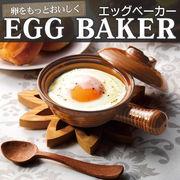 蓋付き!素材のうまみを絶妙に引き出す魔法の陶器パン レンジ対応 調理 ◇ エッグベーカー