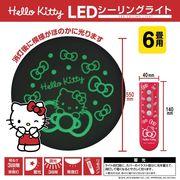 LEDシーリングライト 6畳用 ハローキティ リモコン付き /家電 LED 照明器具 キティ
