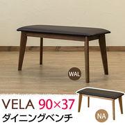 VELA ダイニングベンチ NA/WAL