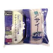 【ペリカン石鹸】ファミリーアサイー石鹸2P