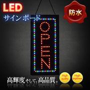 LEDサインボード OPEN 600×300 防水 縦型 LED 看板 サインボード オープン 営業中 モーションパネル