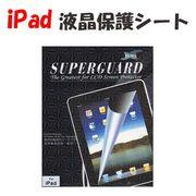 Apple iPad用 【液晶保護フィルム】画面を傷から守る保護シール【スクリーンプロテクター】