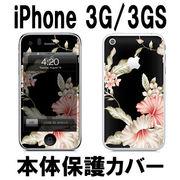 iPhone 3G/3GS用【本体保護カバー】オリジナルiPhoneに変身★携帯を傷や汚れから守る