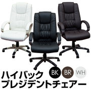 ハイバックプレジデントチェア BK/BR/WH