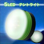 ◇アウトドアに!防災にも!◇テント内を明るく♪単3電池/マグネットで付く5LED テントライト/緑・黄◇