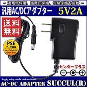 【1年保証付】汎用ACアダプター 5V/2A/最大出力10W 出力プラグ外径5.5mm(内径2.1mm)