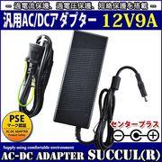【1年保証付】汎用スイッチング式ACアダプター 12V/9A/最大出力108W 出力プラグ外径5.5mm(内径2.