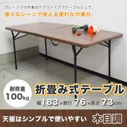 折畳み式テーブル【木目】