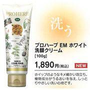 プロハーブ EM ホワイト 洗顔クリーム 100g / パラベンフリー