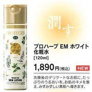 プロハーブ EM ホワイト 化粧水 120ml / パラベンフリー