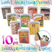 【10種】パロディお菓子オイルライター/パッケージパロディ/たばこ/煙草/喫煙/ジッポ型