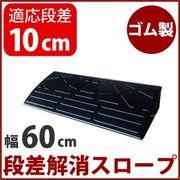 【2個セット】段差スロープ 幅60cm(ゴム製 高さ10cm用)/段差プレート/段差解消スロープ