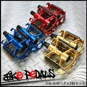 自転車をオシャレにカスタマイズ!!自転車用ペダル2個セット☆全3色☆反射板付