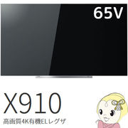 65X910 東芝 REGZA 65V型 液晶テレビ X910シリーズ 4K有機ELレグザ