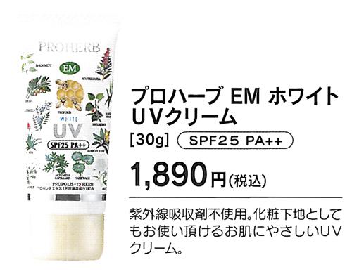 プロハーブ EM ホワイト UVクリーム 30g / パラベンフリー 日焼け止め・化粧下地