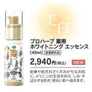 プロハーブ 薬用 ホワイトニングエッセンス 40ml / パラベンフリー 医薬部外品 薬用・美白美容液