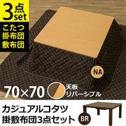 カジュアルコタツ 70×70(正方形) 掛け敷き布団 3点セット BR/NA