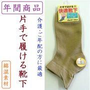 【介護に最適☆年間売れ筋】婦人 綿混 無地 『片手で履ける』ゆったり靴下