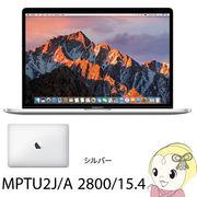 Apple 15.4インチノートパソコン TouchBar搭載 MacBook Pro MPTU2J/A 2800/15.4 [シルバー] 256GB