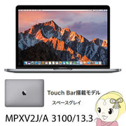 Apple 13.3インチノートパソコン TouchBar搭載 MacBook Pro MPXV2J/A 3100/13.3 [スペースグレイ] 256G