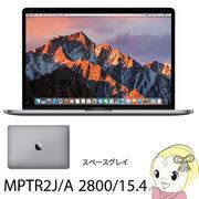 Apple 15.4インチノートパソコン TouchBar搭載 MacBook Pro MPTR2J/A 2800/15.4 [スペースグレイ] 256G