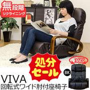 【処分特価品】VIVA 回転式ワイド肘付き座椅子 BK