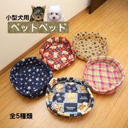 ●愛犬も癒されスヤスヤ…♪心地良い眠りに♪●小型犬用ペットベッド/5種類