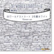 撮影背景になるペーパーランチョンマット『03ワールドストリート(D石畳ホワイト)』