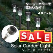 【売切れ御免!】庭の防犯、雰囲気作りに!暗くなったら自動点灯!☆ソーラーガーデンライト☆4本セット