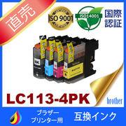 LC113 LC113-4PK LC113BK LC113C LC113M LC113Y 互換インク brother 最新バージョンICチップ付