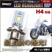 バイク LEDヘッドライト H4 Hi/Lo ヒートシンク 800LM 省スペース