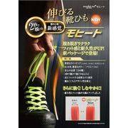 伸びる靴ひもモヒート【mohi-to】(スニーカー用)100cm 10色